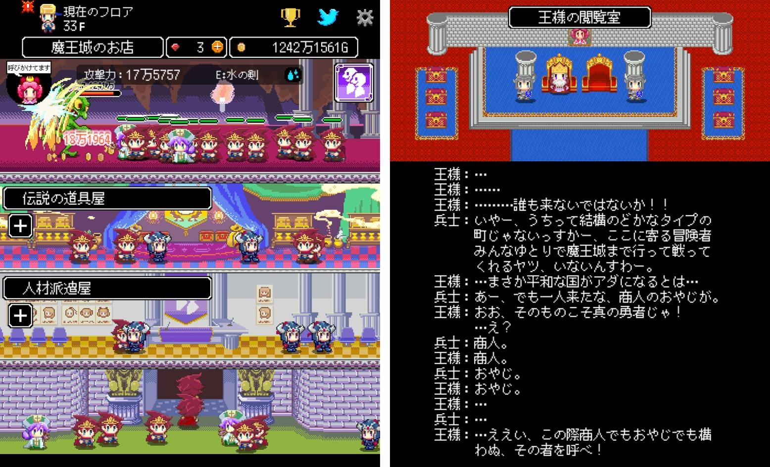 商人サーガ「魔王城でお店開けって言われた」 androidアプリスクリーンショット2