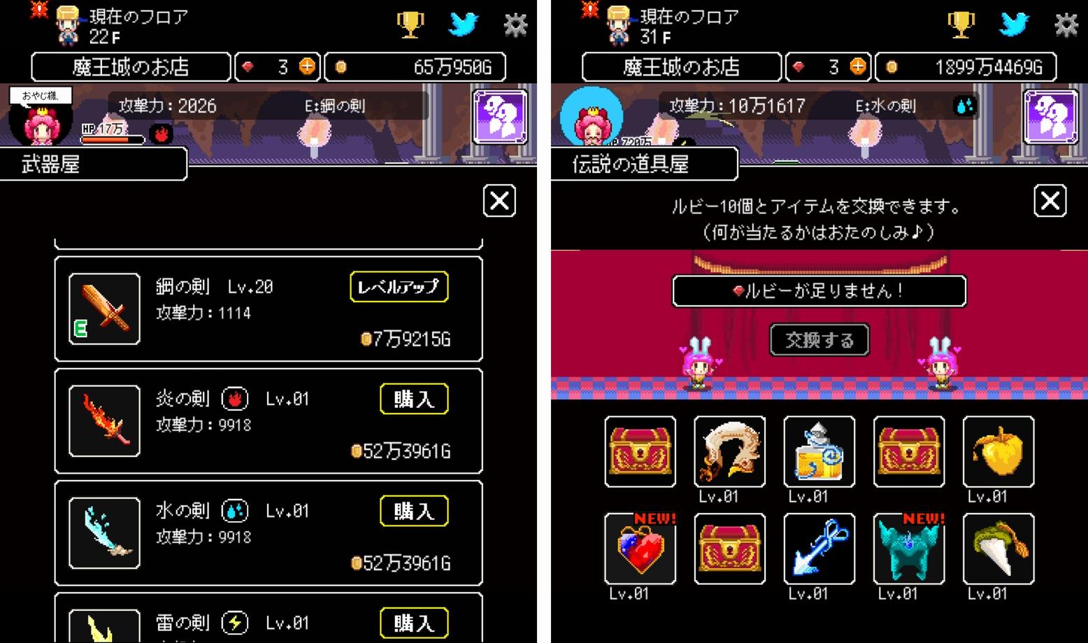 商人サーガ「魔王城でお店開けって言われた」 androidアプリスクリーンショット3