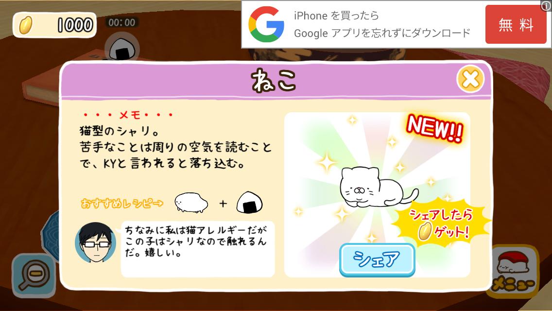 androidアプリ ねてますし攻略スクリーンショット3