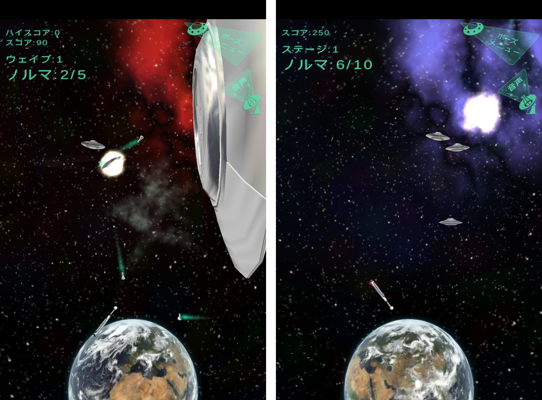 地球防衛バット androidアプリスクリーンショット1