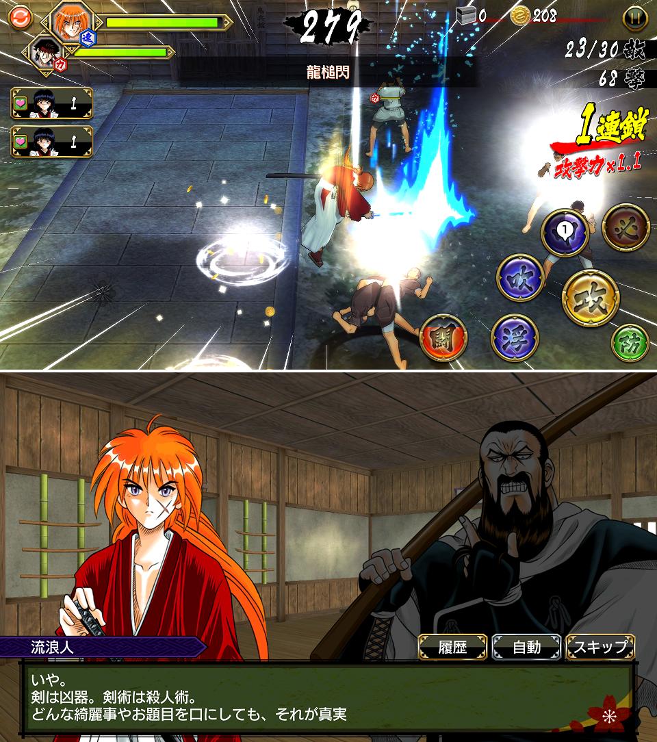 るろうに剣心-明治剣客浪漫譚- 剣劇絢爛 androidアプリスクリーンショット1