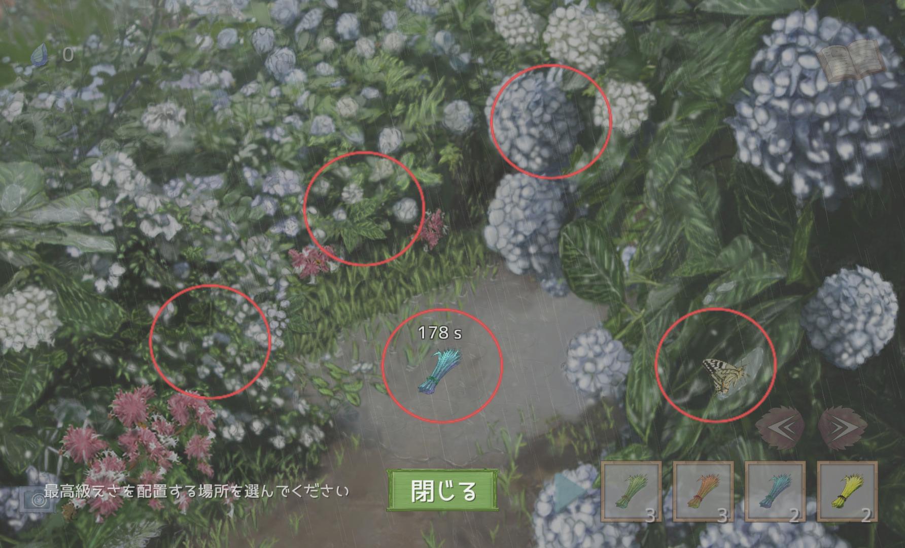 androidアプリ つれづれ。 -雨の放置ゲーム-攻略スクリーンショット3