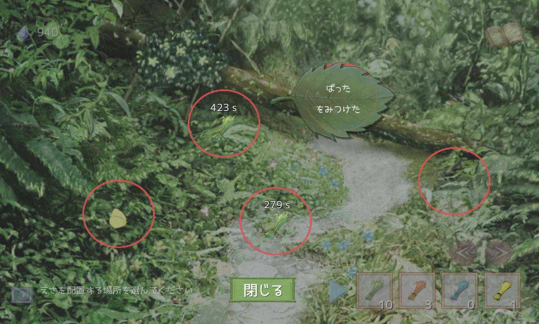 つれづれ。 -雨の放置ゲーム- androidアプリスクリーンショット1