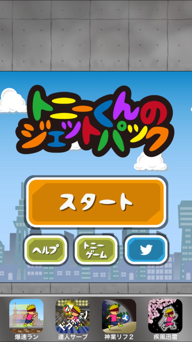 androidアプリ トニーくんのジェットパック攻略スクリーンショット1
