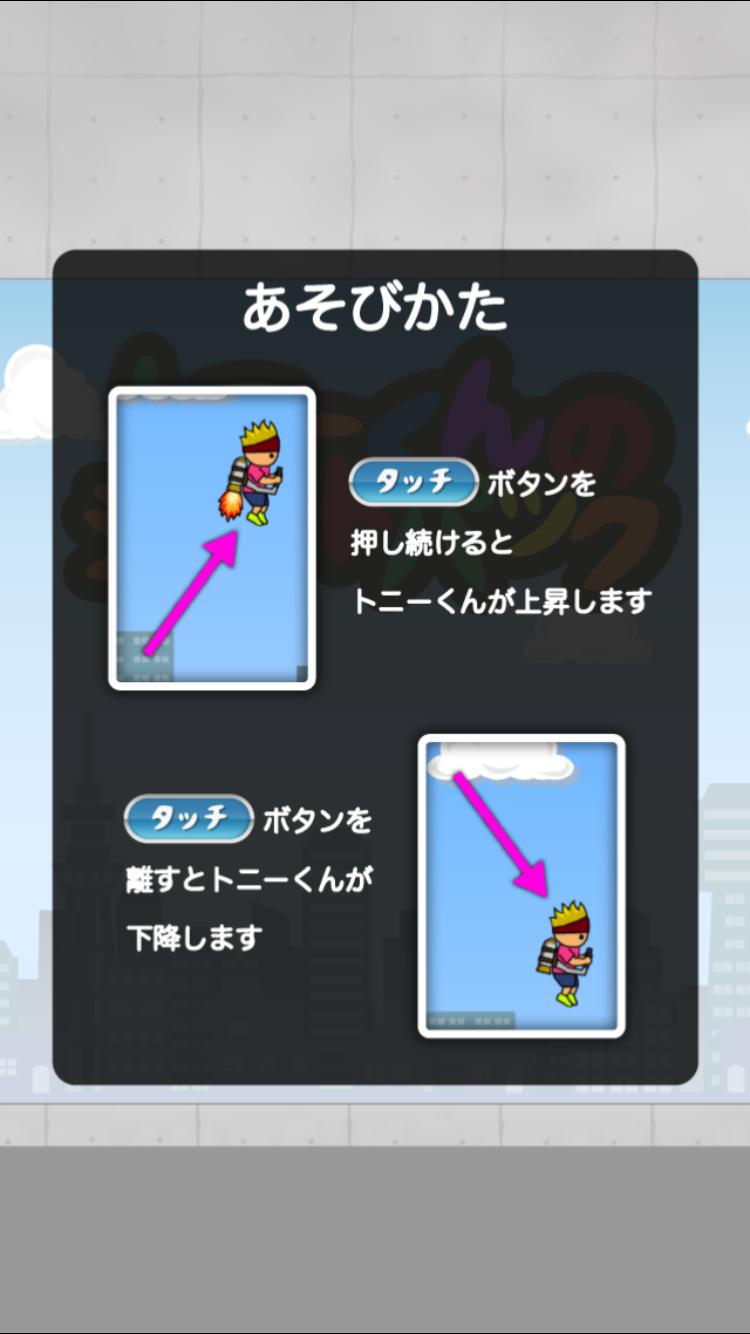 androidアプリ トニーくんのジェットパック攻略スクリーンショット3