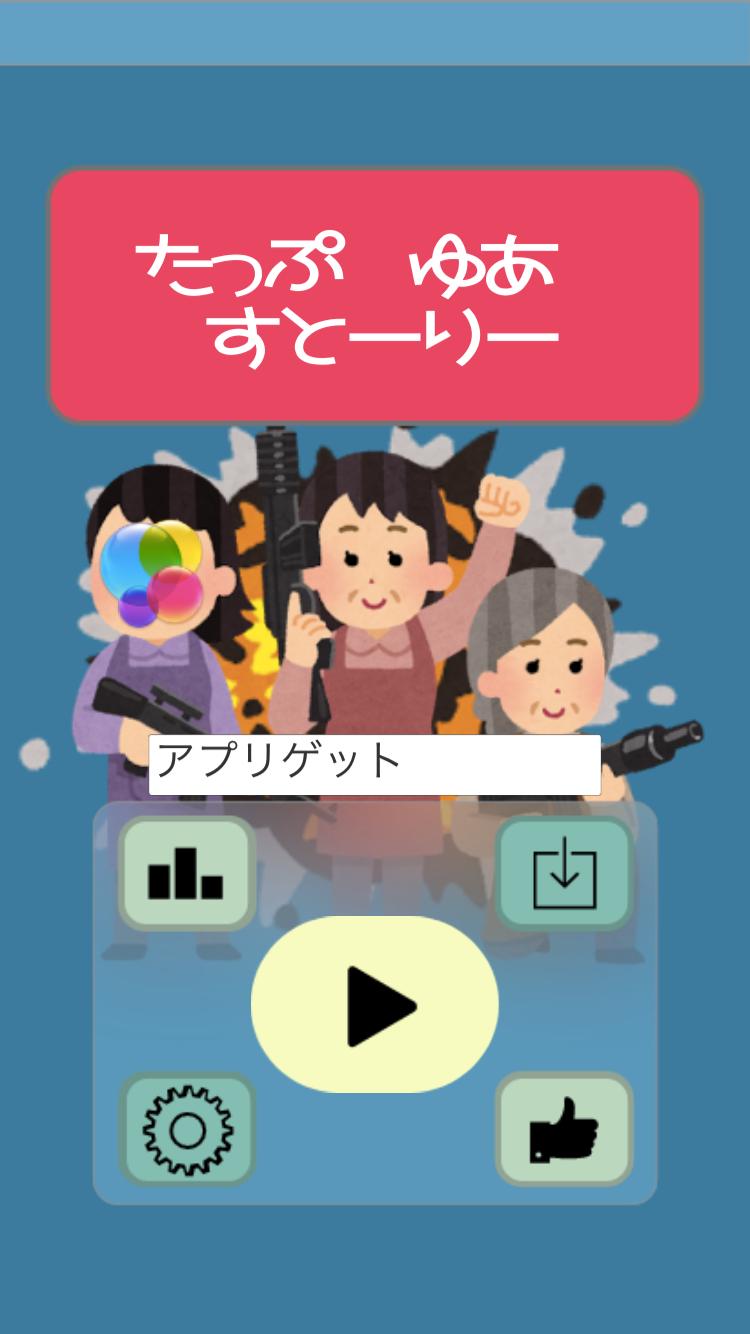 androidアプリ 秒速人生 -Tap Your Story- 叩け君の生涯攻略スクリーンショット1