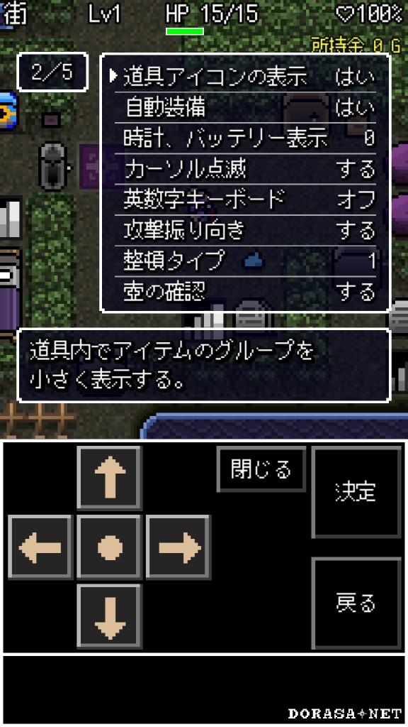 androidアプリ 魔王ローグ攻略スクリーンショット3