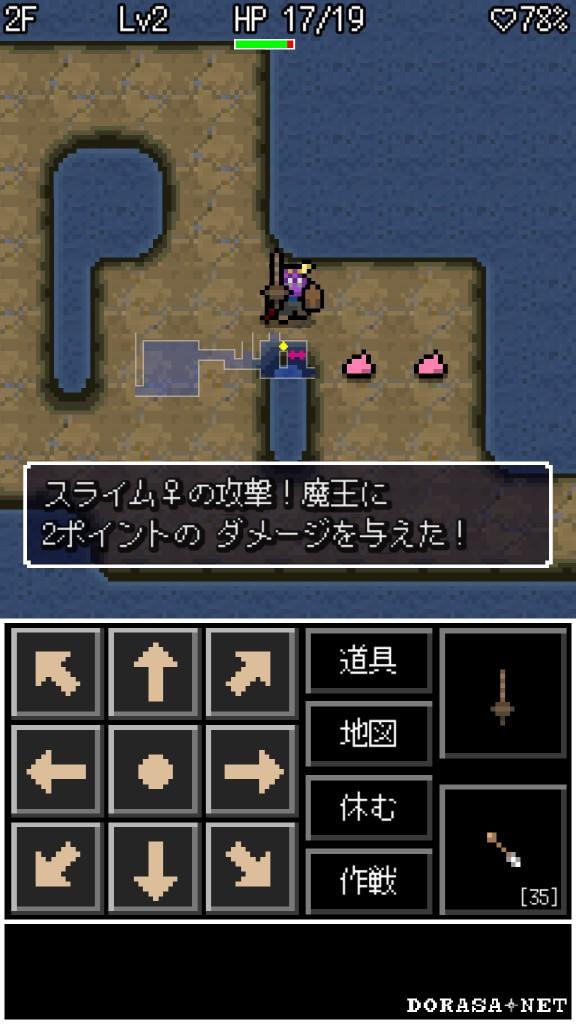 androidアプリ 魔王ローグ攻略スクリーンショット4