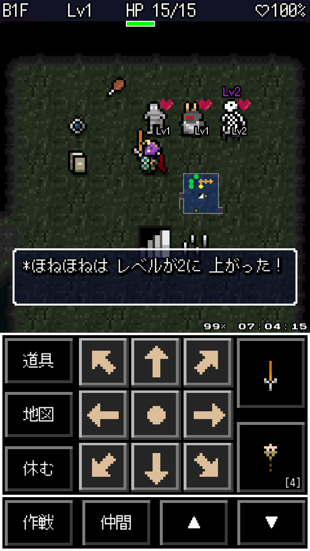 androidアプリ 魔王ローグ攻略スクリーンショット7