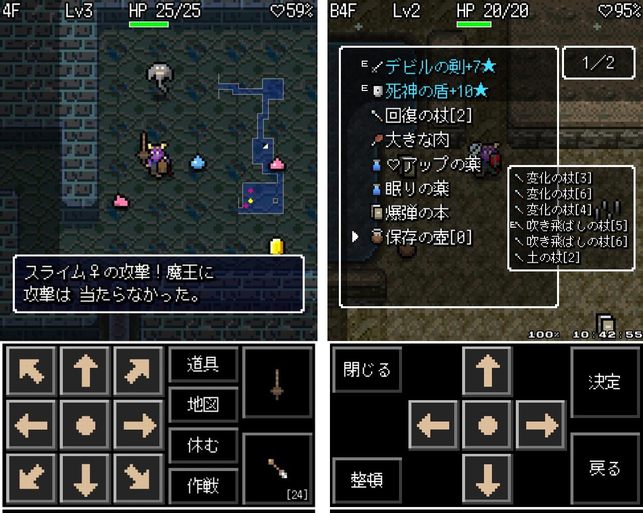 魔王ローグ androidアプリスクリーンショット1