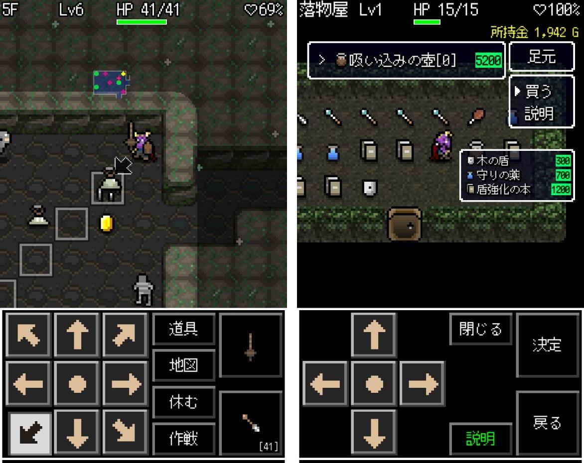 魔王ローグ androidアプリスクリーンショット2
