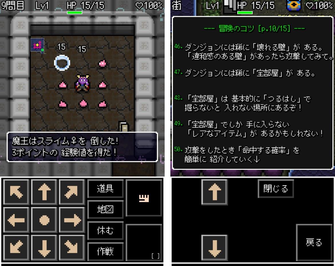 魔王ローグ androidアプリスクリーンショット3