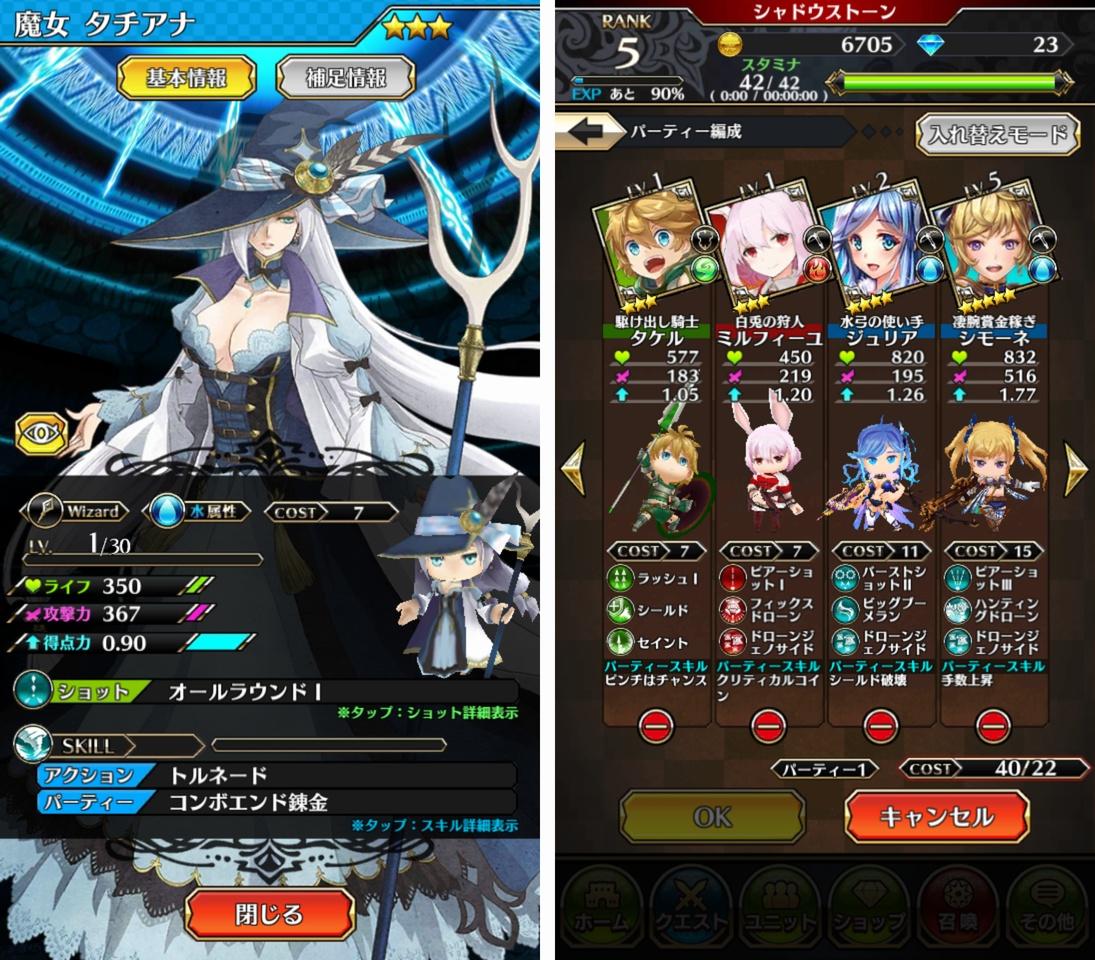 シャドウストーン(シャドスト) androidアプリスクリーンショット3