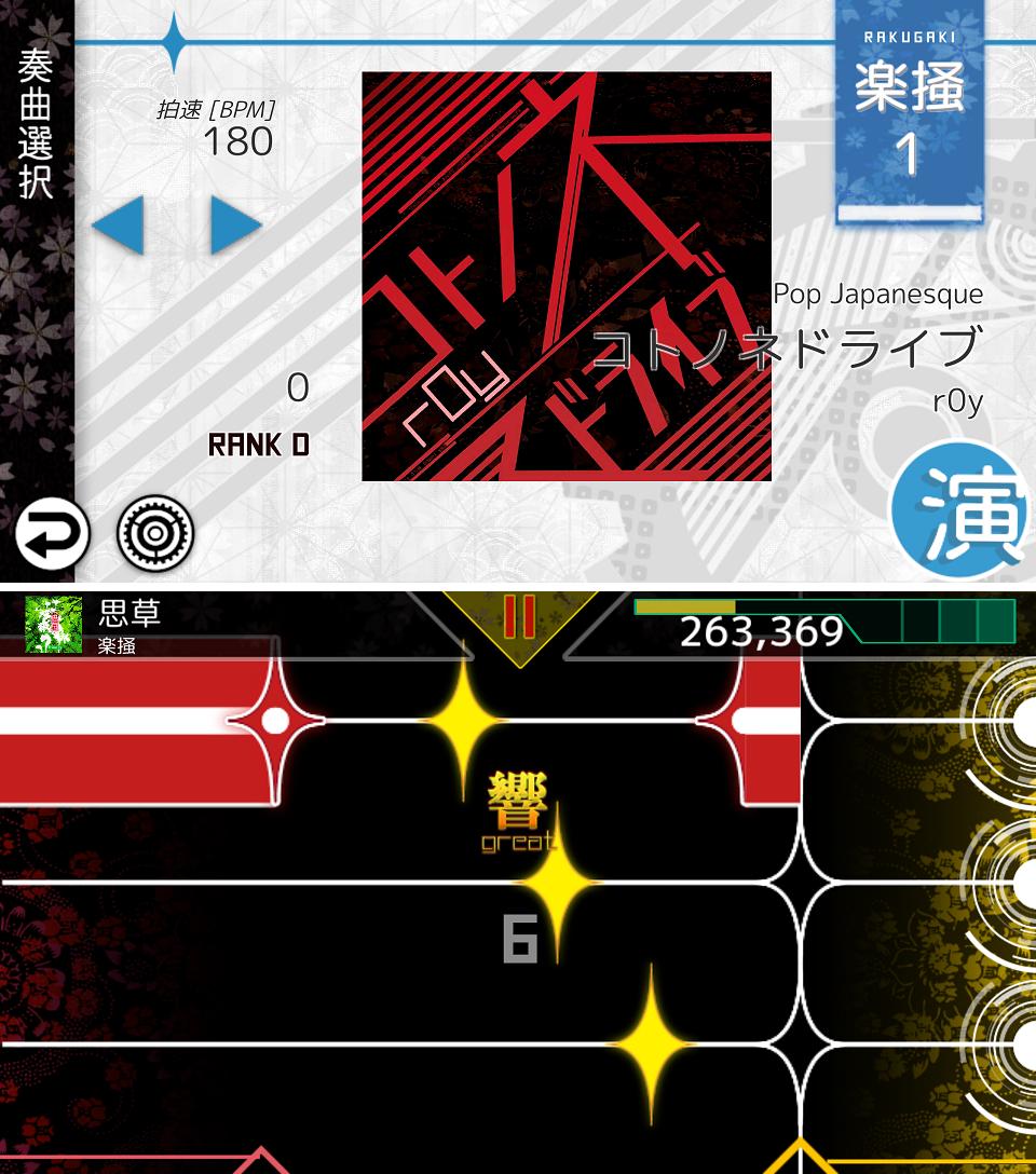 コトノネドライブ androidアプリスクリーンショット1