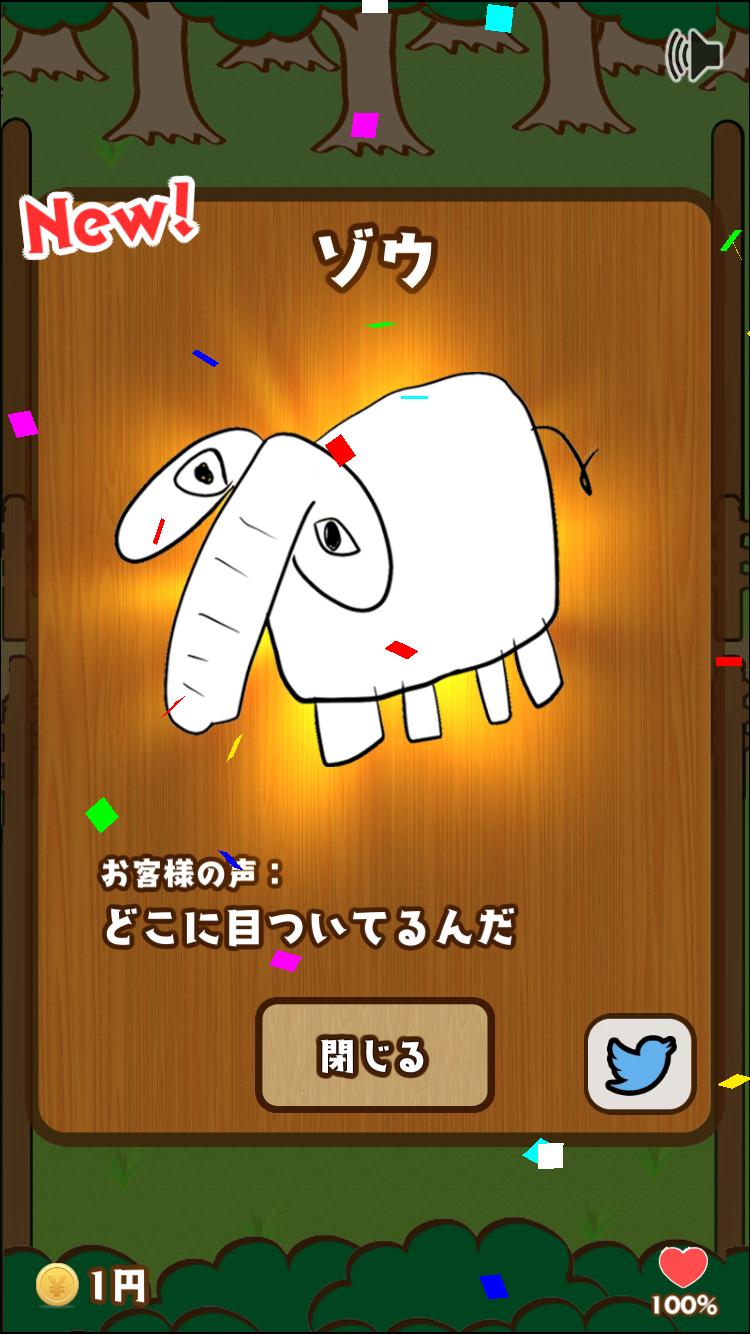 絵心ない動物園 androidアプリスクリーンショット1