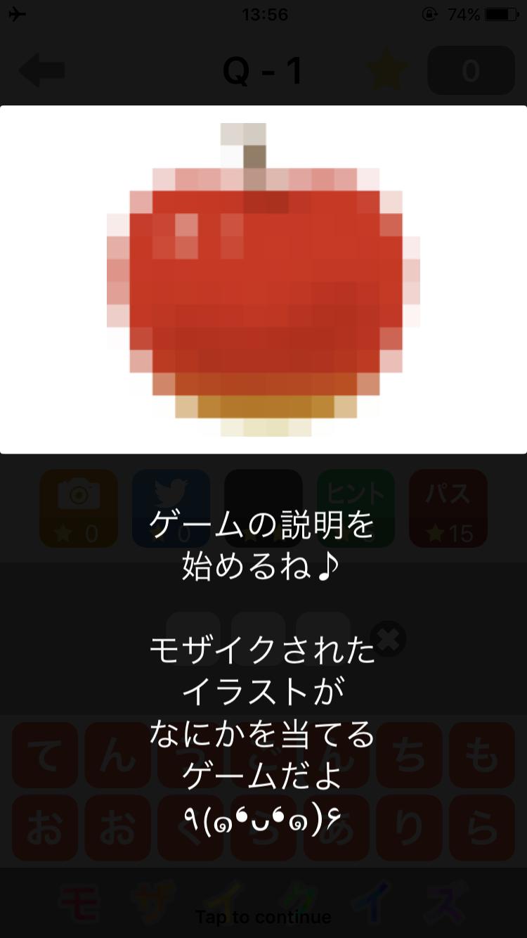 androidアプリ モザイクイズ攻略スクリーンショット2
