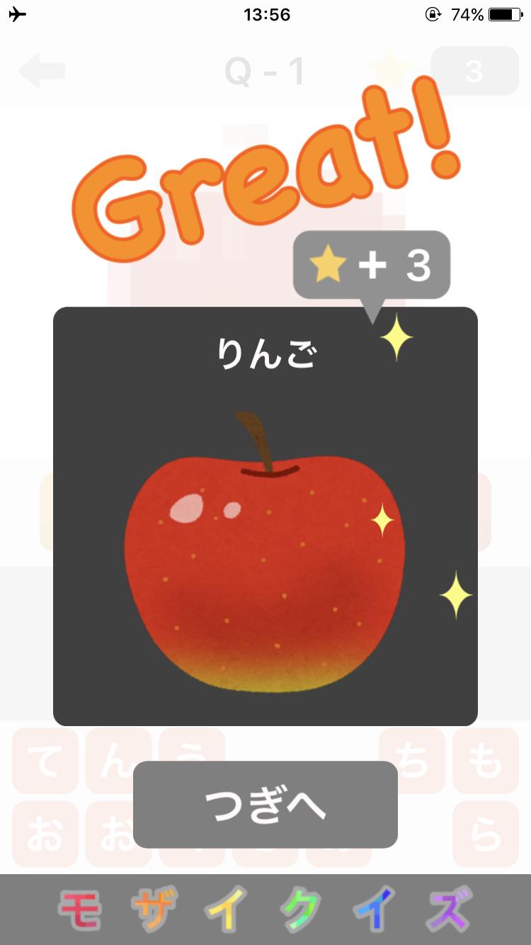 androidアプリ モザイクイズ攻略スクリーンショット4