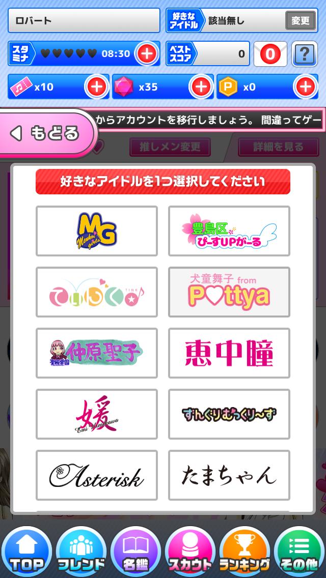 androidアプリ うたシュー!アイドル 歌詞×音ゲー!!攻略スクリーンショット1