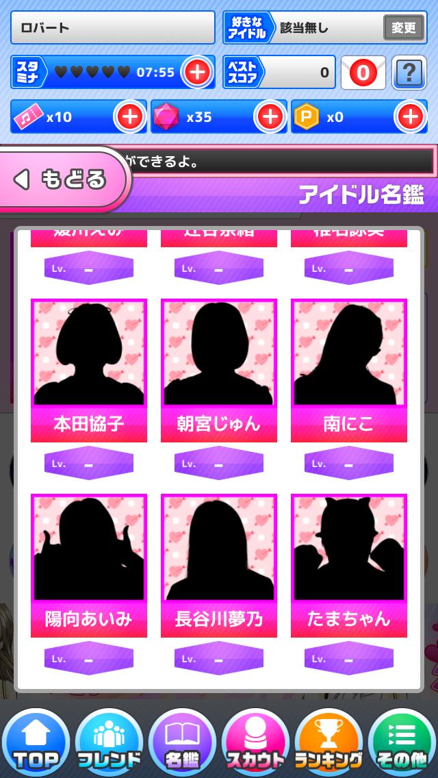 androidアプリ うたシュー!アイドル 歌詞×音ゲー!!攻略スクリーンショット2