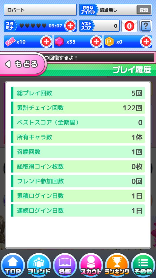 androidアプリ うたシュー!アイドル 歌詞×音ゲー!!攻略スクリーンショット4