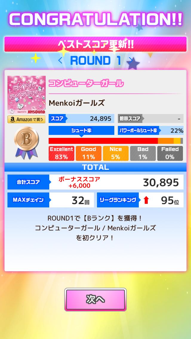 androidアプリ うたシュー!アイドル 歌詞×音ゲー!!攻略スクリーンショット5