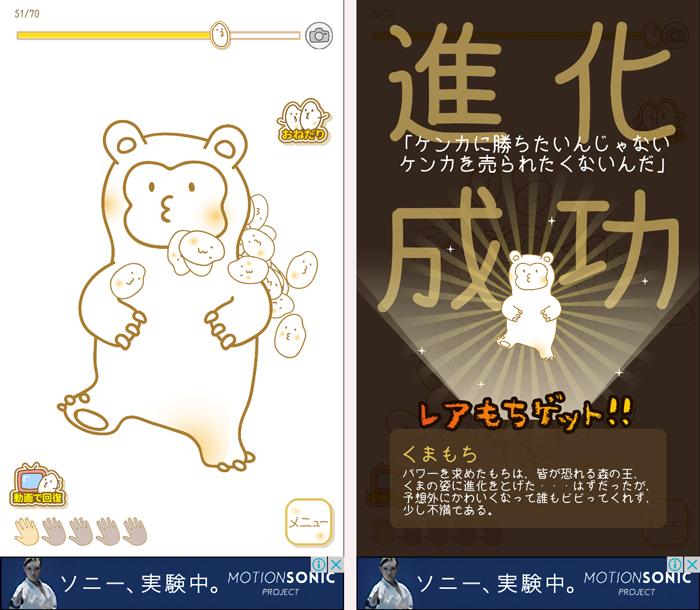 もち - もち育成ゲーム- androidアプリスクリーンショット1