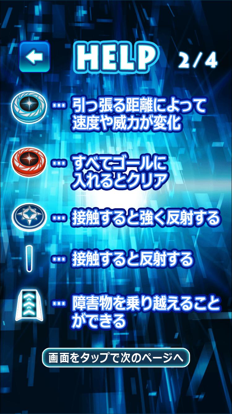 androidアプリ ストライクゲート攻略スクリーンショット2