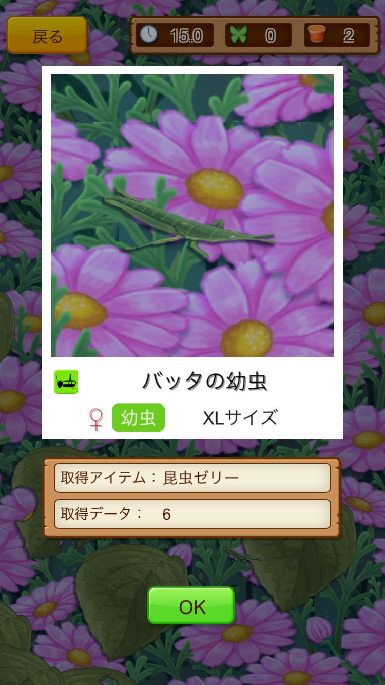 むしマスター!2 androidアプリスクリーンショット1