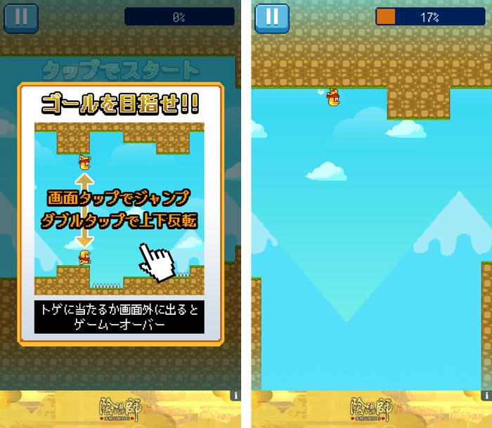 極限RUN - 難しさの限界への挑戦 androidアプリスクリーンショット1