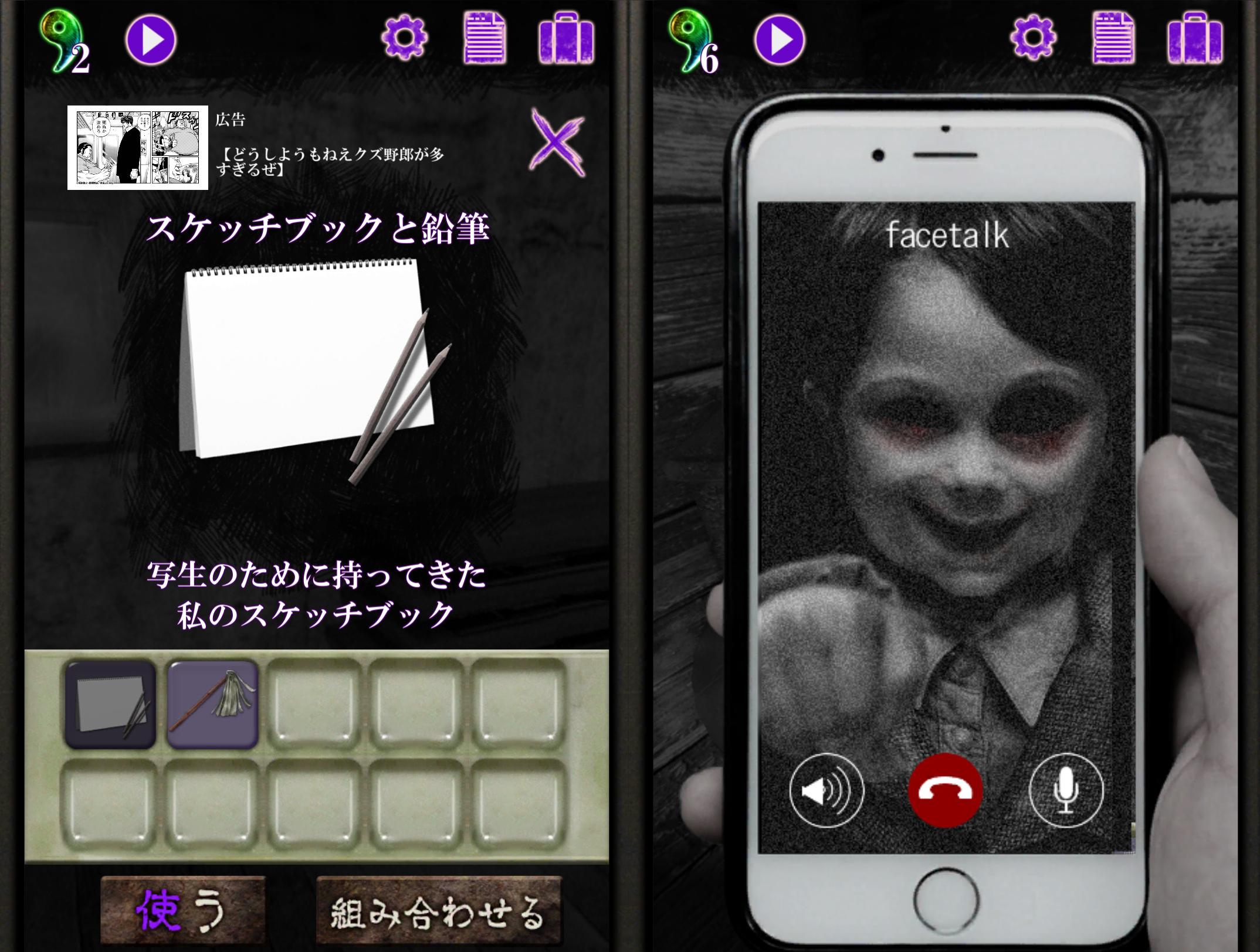 恐怖!美術館からの脱出:プレイルーム androidアプリスクリーンショット1