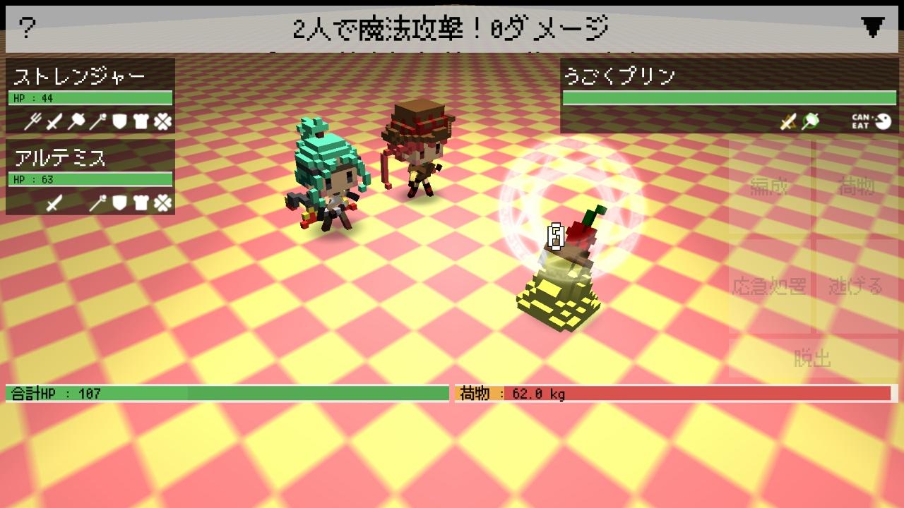 ヘヴィダンジョン(HeavyDungeon) androidアプリスクリーンショット1