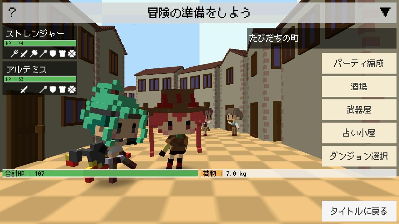 ヘヴィダンジョン(HeavyDungeon) androidアプリスクリーンショット2