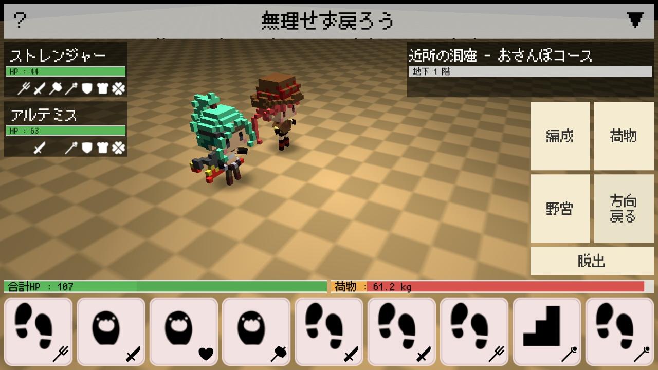 ヘヴィダンジョン(HeavyDungeon) androidアプリスクリーンショット3