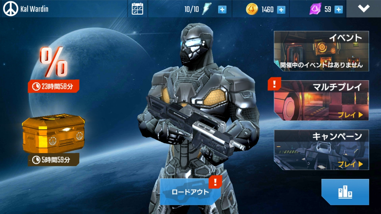 androidアプリ N.O.V.A. Legacy攻略スクリーンショット1