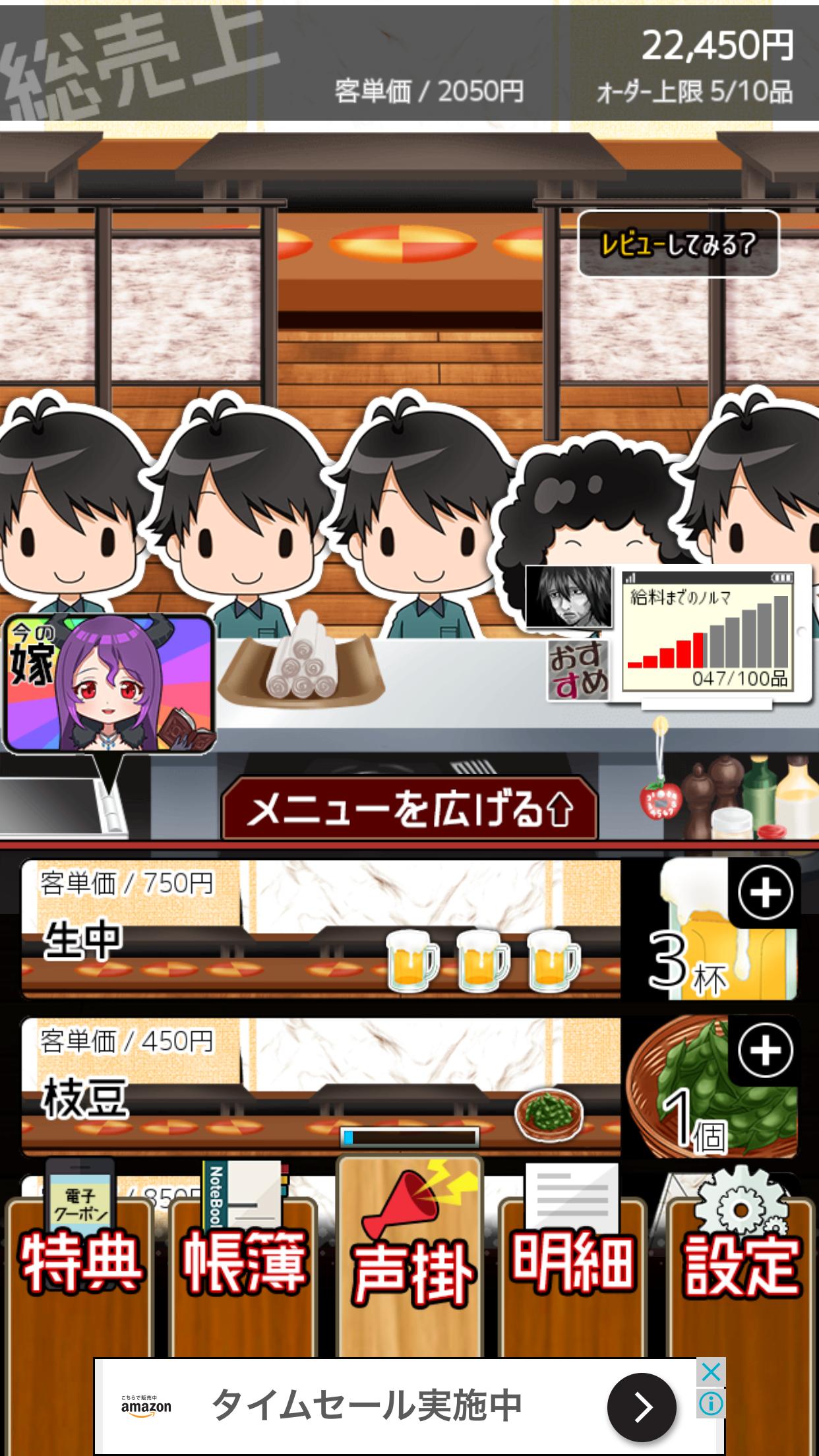 ブラックバイトはじめました。2 ~居酒屋編~ androidアプリスクリーンショット1