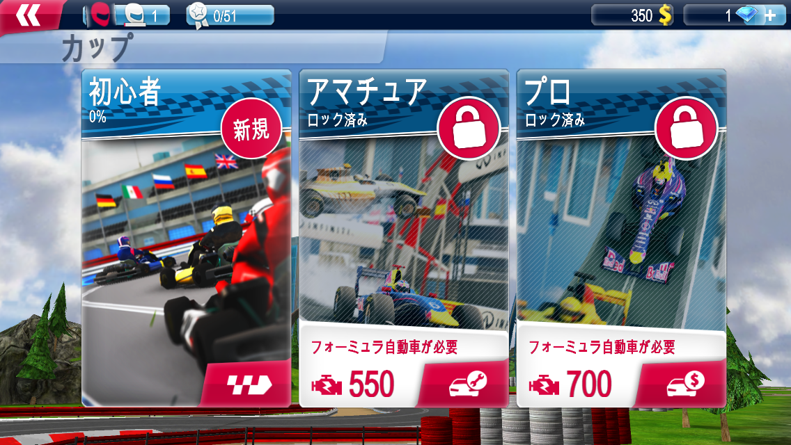 androidアプリ Red Bull Racers攻略スクリーンショット2
