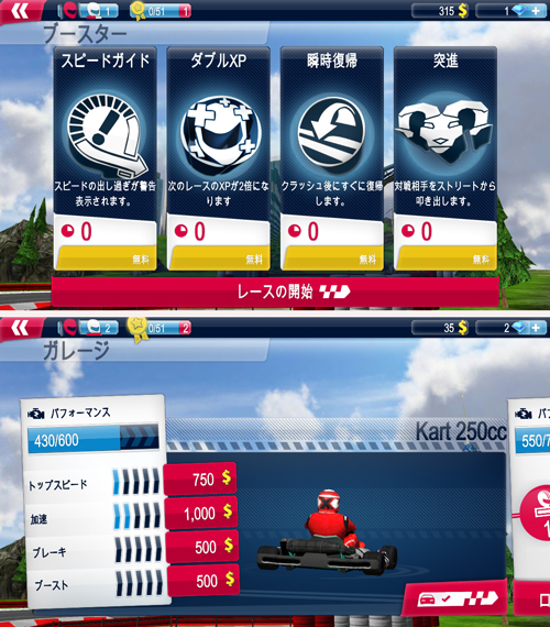Red Bull Racers androidアプリスクリーンショット3