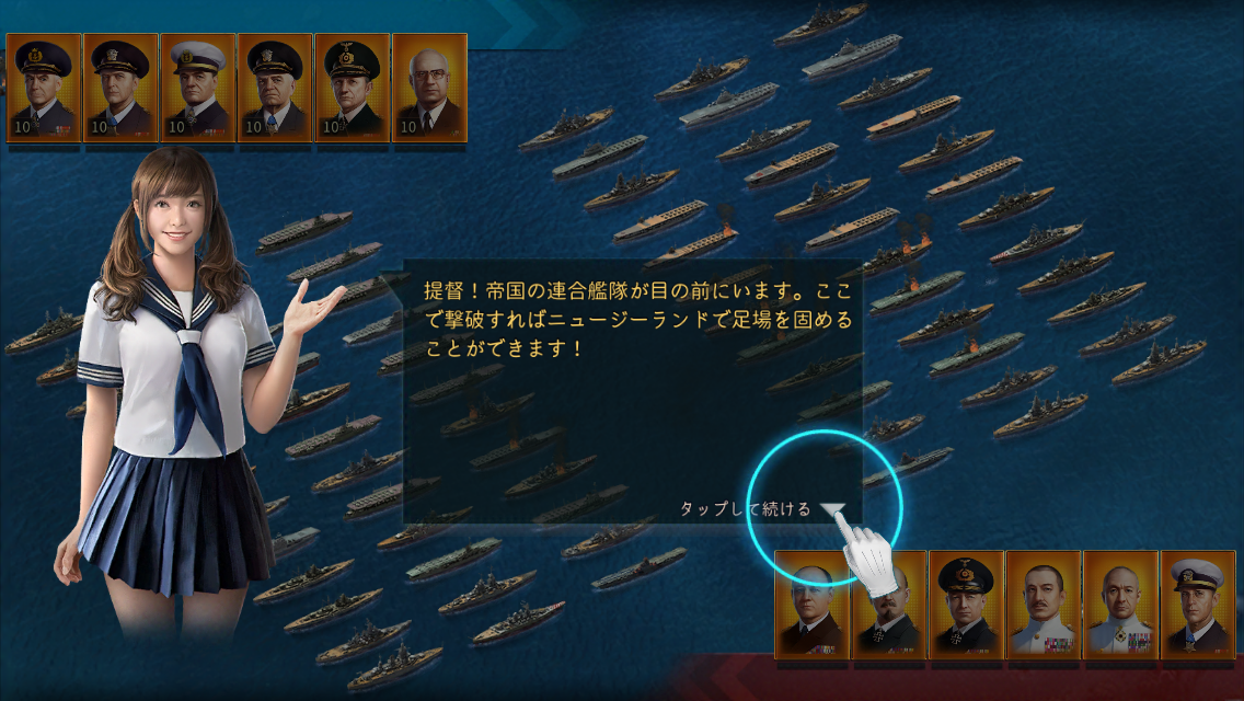 androidアプリ 大戦艦ー海の覇者攻略スクリーンショット4