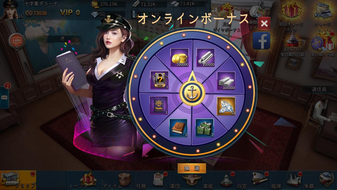 androidアプリ 大戦艦ー海の覇者攻略スクリーンショット5