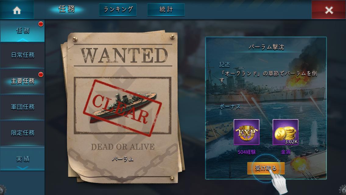 androidアプリ 大戦艦ー海の覇者攻略スクリーンショット6