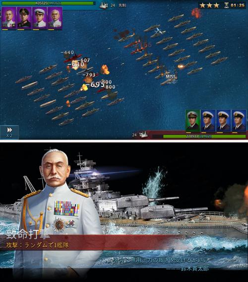 大戦艦ー海の覇者 androidアプリスクリーンショット1