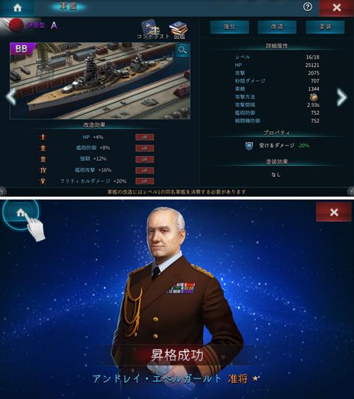 大戦艦ー海の覇者 androidアプリスクリーンショット2