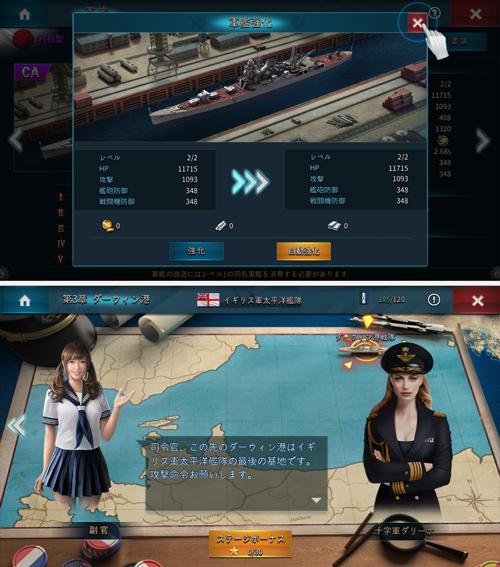 大戦艦ー海の覇者 androidアプリスクリーンショット3