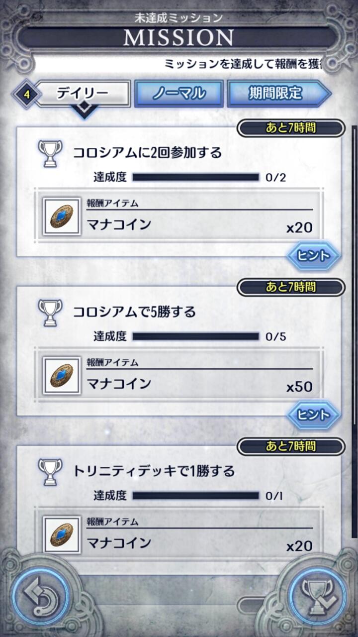 デュエルエクスマキナ androidアプリスクリーンショット3