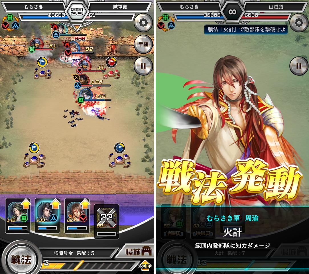 三國志レギオン androidアプリスクリーンショット1