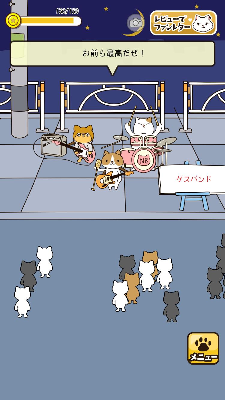 ねこバンド androidアプリスクリーンショット1