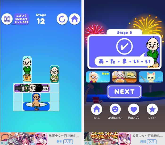 おじピッタン androidアプリスクリーンショット1