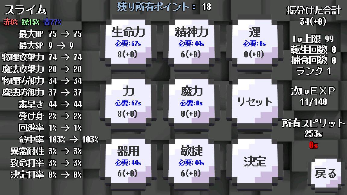 androidアプリ ずさんもんすた~ず(ずさもん)攻略スクリーンショット2