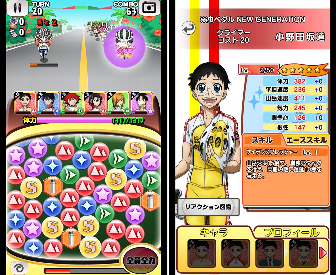 弱虫ペダル Connect Road androidアプリスクリーンショット1