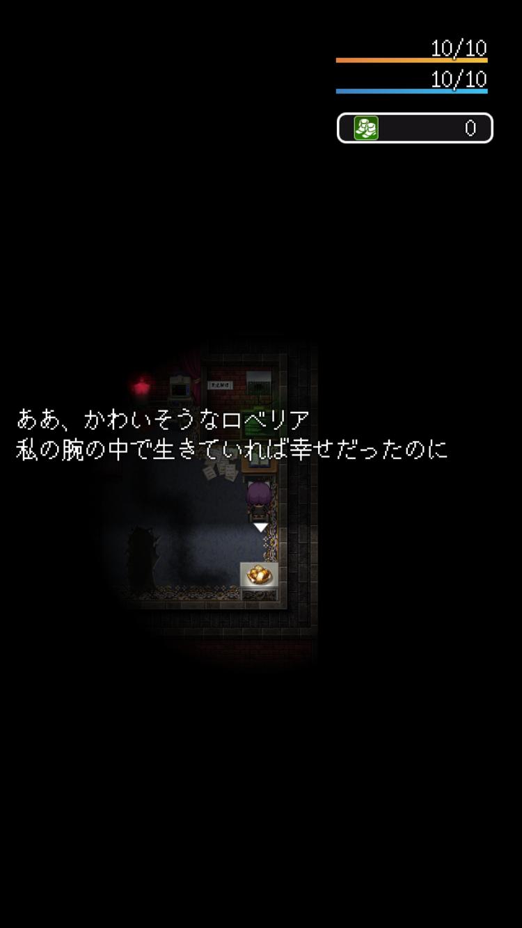 ロベリアの葬花灯 androidアプリスクリーンショット1